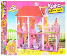 """Кукольный домик """"Аріна будинок розваг"""" Іграшковий будинок для барби"""