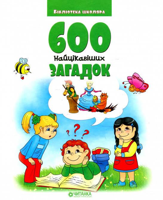 600 найцікавіших загадок