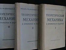 Бать М. І., Джанелидзе Р. Ю., Кельзон А. С. Теоретична механіка в прикладах і завданнях 1, 2, 3. 1966-1975