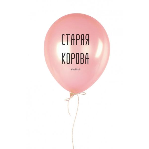 """Шарик надувной """"Старая корова"""" розовый 30 см"""