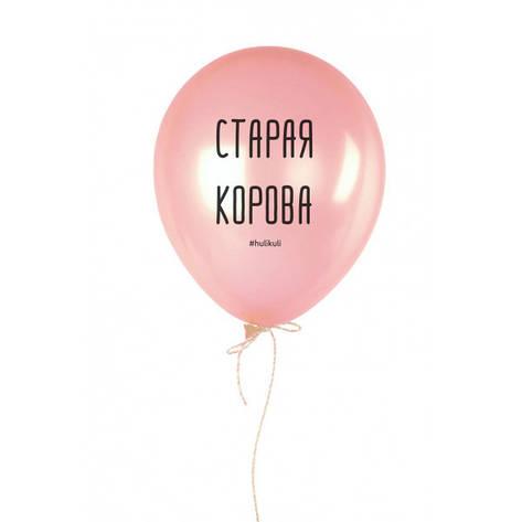 """Шарик надувной """"Старая корова"""" розовый 30 см, фото 2"""