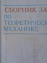 Бражниченко Н.А, Кан Ст. Л., Мінцберг Б. Л Збірник задач з теоретичної механіки. М. 1974