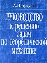 Аркуша А. В. Керівництво до вирішення задач з теоретичної механіки. М. Либроком 2000