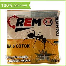 Средство для уничтожения муравьев REM (100 г) от Agromaxi, Украина