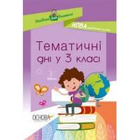 Тематичні дні у 3 класі НУШ Кирилова О. Вид-во: Основа