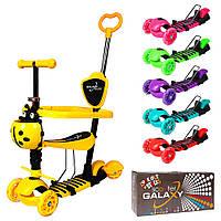 Детский Самокат-беговел Galaxy 5в1 с бампером и родительской ручкой 80-92см, руль 65-74см фиолетовый арт. 0035
