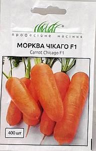Морква Чикаго F1 400н (Проф насіння)