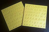 Пособие для обучения навыкам письма11.7 х 11.7 см.