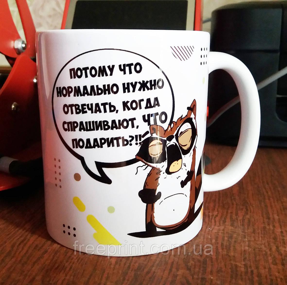 "Чашка-прикол ""Дари что хочешь"". Подарочная чашка-сувенир 18+"
