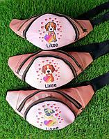 Поясная сумочка для девочки (бананка)  лайк с собачкой Likee (пудра)