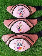 Поясная сумка для девочки (бананка)  лайк с собачкой Likee (пудра)