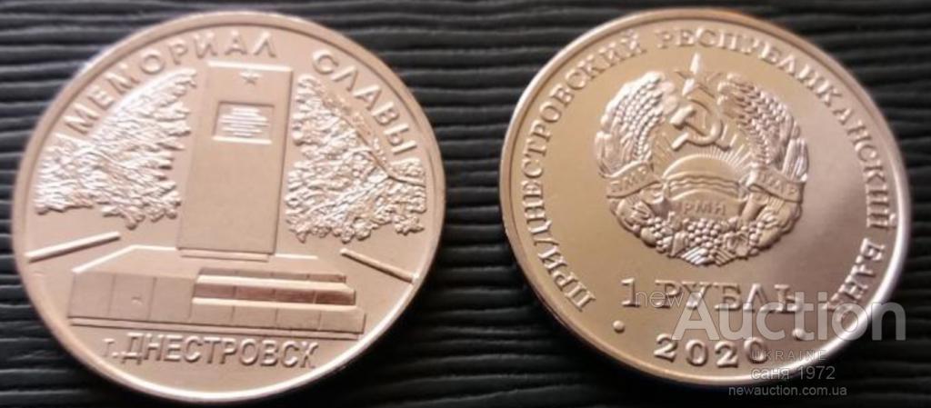 Приднестровье 1 рубль 2020 года мемориал славы г. Днестровск