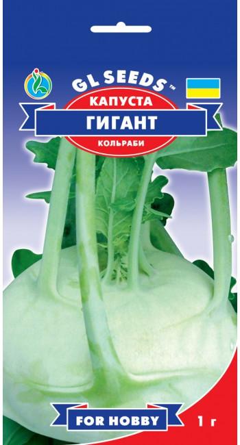 """Семена Капусты кольраби ''Гигант белая"""" (1г), For Hobby, TM GL Seeds"""