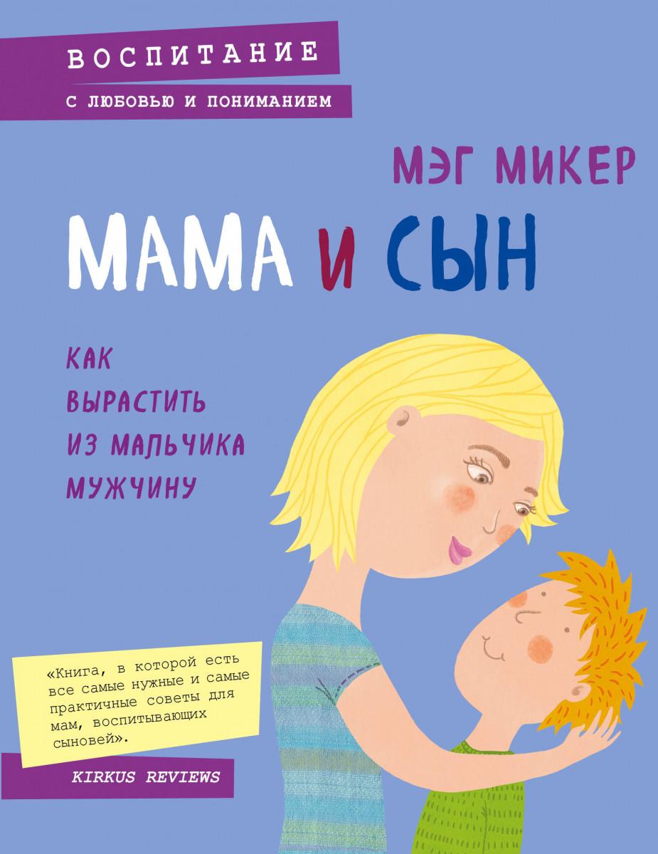 Мама и сын. Как вырастить из мальчика мужчину. Автор Мэг Микер