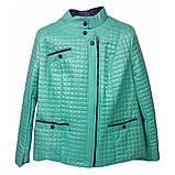 Бірюзова стьобана куртка демісезонна розміри 48 - 58, фото 6