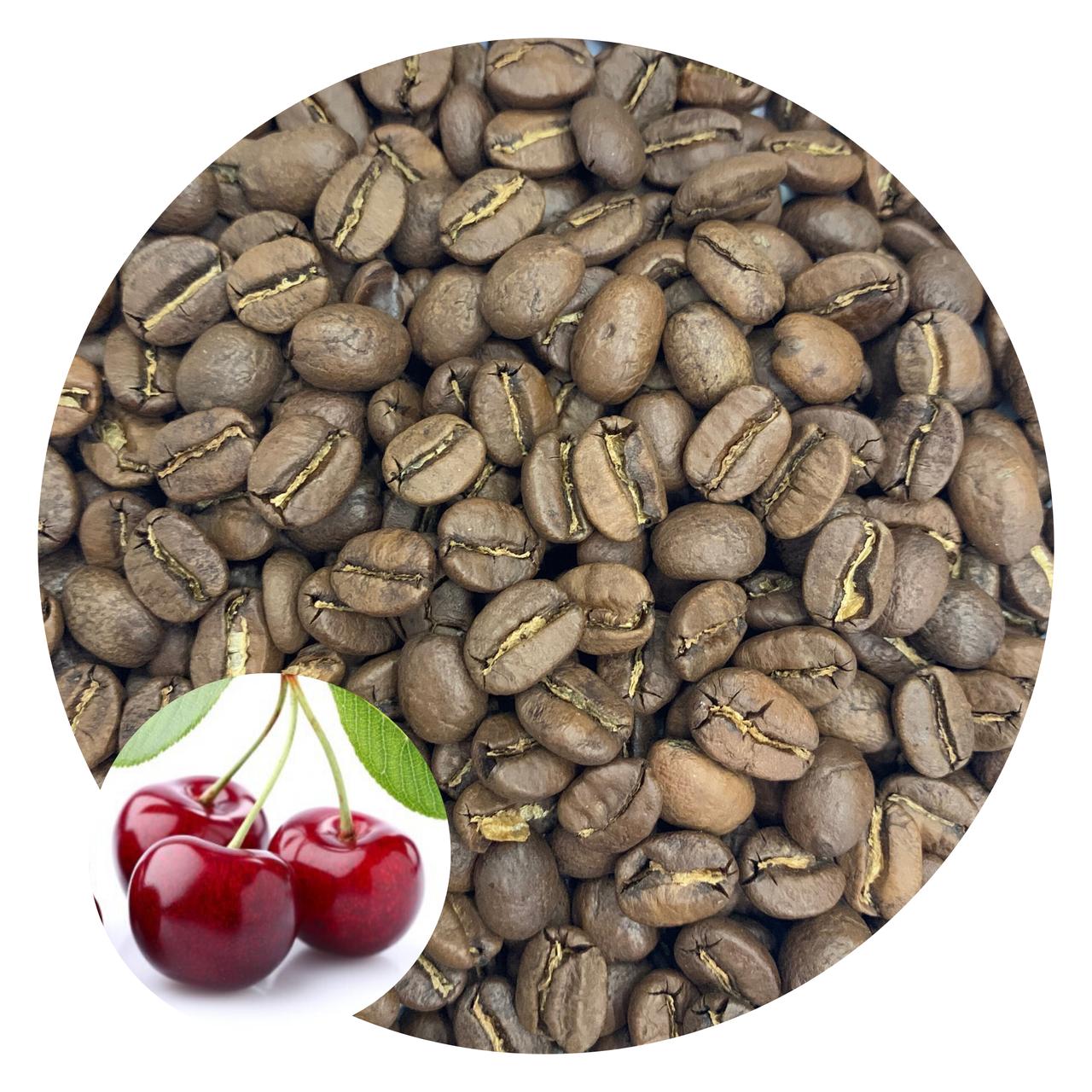 Вишня зерновой ароматизированный кофе ,1 кг