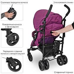 Прогулочная коляска-трость El Camino ME 1013L фиолетовая