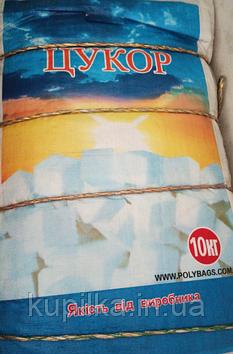 Мешок ламинированный с ручкой для сахара 10 кг.