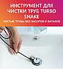 Устройство для чистки канализации Turbo Snake   Прибор для чистки труб   Трос для прочистки засоров, фото 6