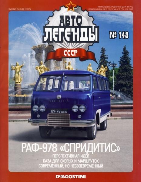 Модель Автолегенды коллекционная (ДеАгостини) №148