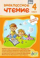 Внеклассное чтение, 4 класс. (по новой программе)  Мишина Л. С.
