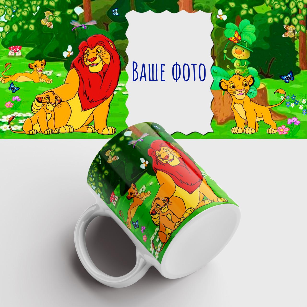 Чашка з Вашим фото. Король Лев. Чашка з фото