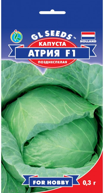"Семена Капусты ''Атрия F1"" (50шт), For Hobby, TM GL Seeds"