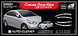 Дефлектори вікон хромовані (вітровики) Hyundai Accent 2010-2017 (Auto Clover A482), фото 6