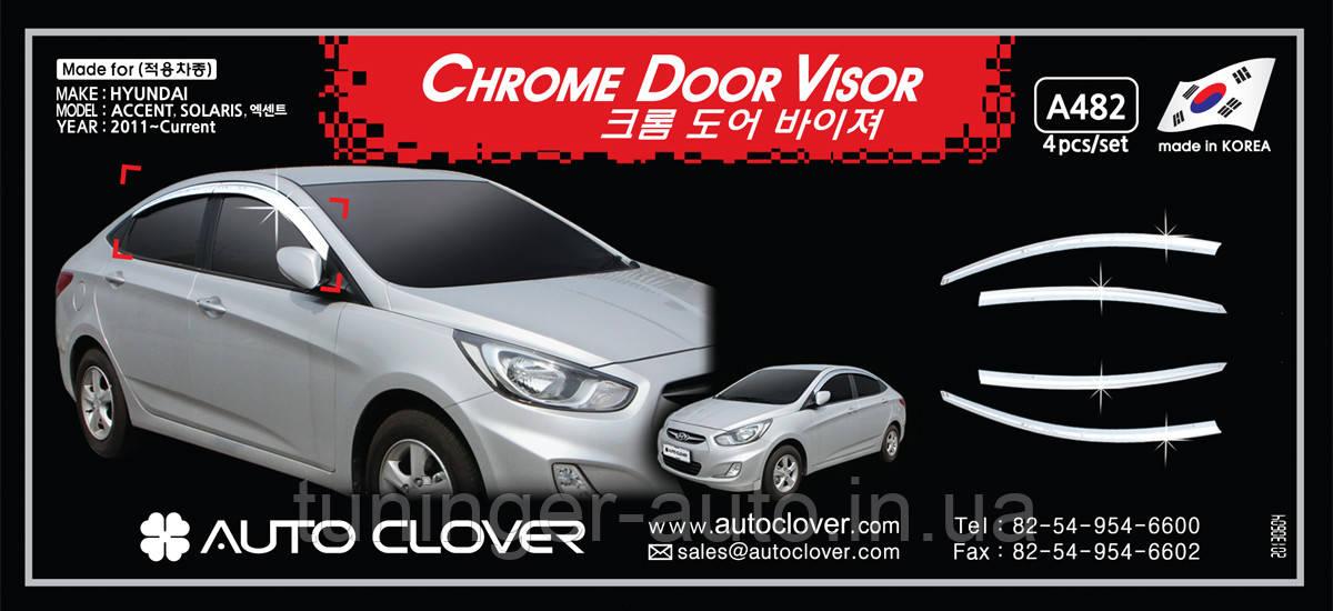 Ветровики, дефлекторы окон хромированные Hyundai Accent 2010- (Auto Clover)