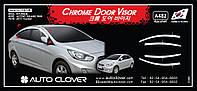 Ветровики, дефлекторы окон хромированные Hyundai Accent 2010- (Auto Clover), фото 1
