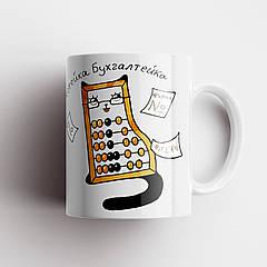 Кружка подарок Бухгалтеру. Чашка с принтом. Чашка с фото