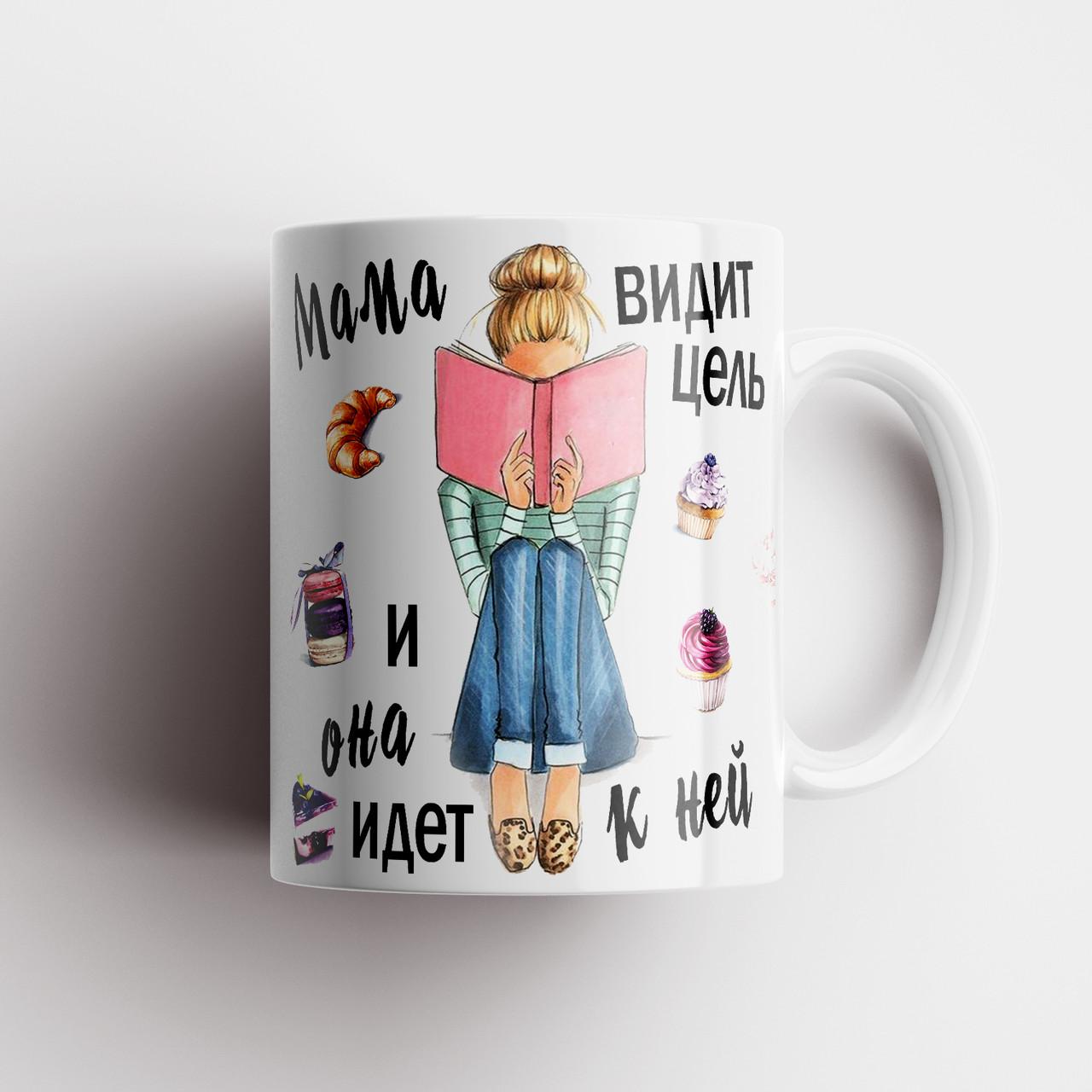Кружка подарок Маме. Чашка с принтом. Чашка с фото