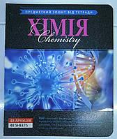 Тетрадь предметная по химии