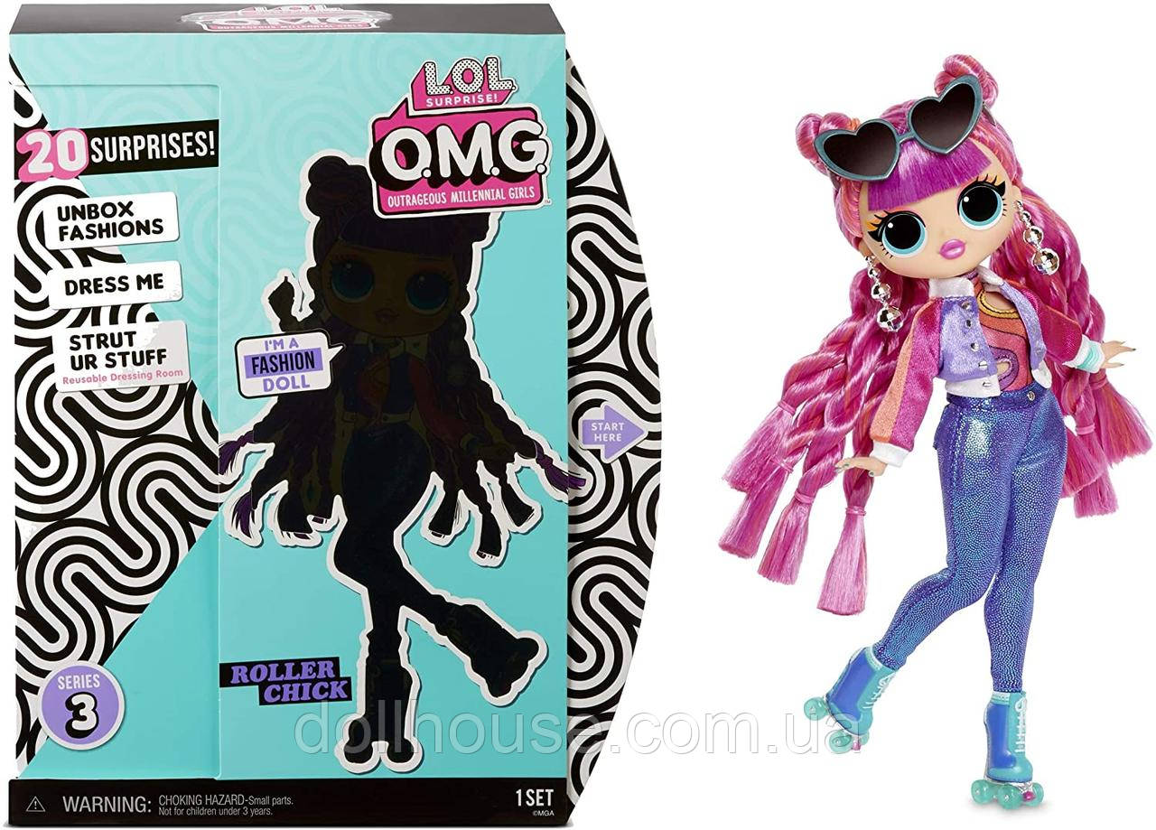 Кукла ЛОЛ ОМГ Диско Скейтер 3 серия Роллер Чик L.O.L. Surprise! LOL O.M.G. 3 Roller Chick Fashion 20 Surprises