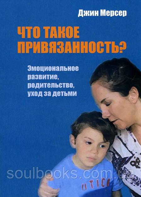 Что такое привязанность? Эмоциональное развитие, родительство, уход за детьми. Мерсер Джин