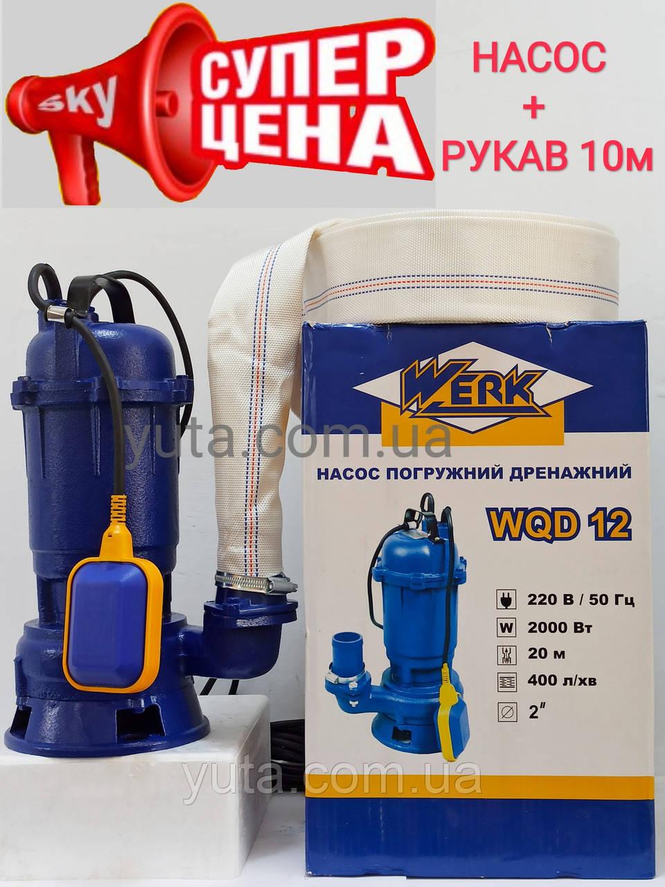 Погружной насос фекальный насос дренажный Werk WQD12 с пожарным рукавом 10м