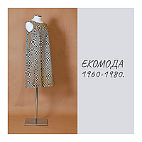 Історія одягу: екомода 1960-1980 рр.