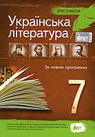 Хрестоматія, Українська література 7 клас. За новою програмою. (вид.: ПЕТ), фото 1