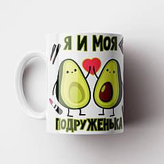 Кружка подарок подруге. Я и моя подруженька. Чашка с принтом. Чашка с фото