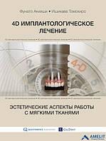 """Книга """"4D имплантологическое лечение: эстетические аспекты работы с мягкими тканями"""""""