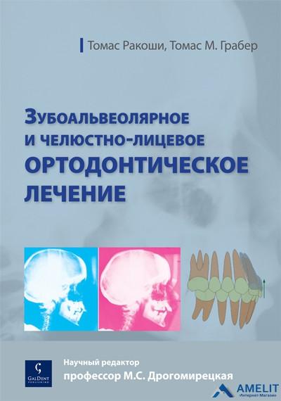 """Книга """"Зубо-альвеолярне і щелепно-лицьове ортодонтичне лікування"""""""