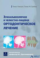 Зубо-альвеолярное и челюстно-лицевое ортодонтическое лечение
