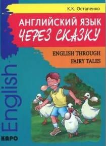 Англійська мова через казку / English Through Fairy Tales. Остапенко