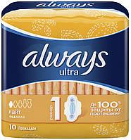 Гігієнічні прокладки Always Ultra Light 10 шт
