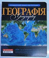 Тетрадь предметная по географии