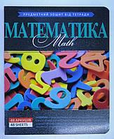 Тетрадь предметная по математике