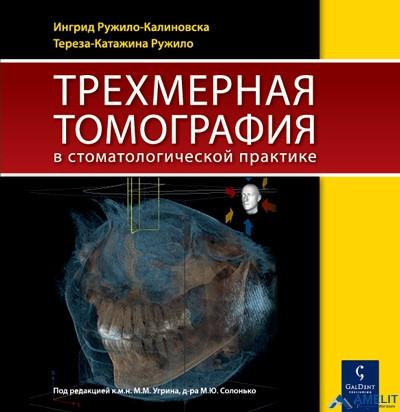 """Книга """"Трёхмерная томография в стоматологической практике"""""""