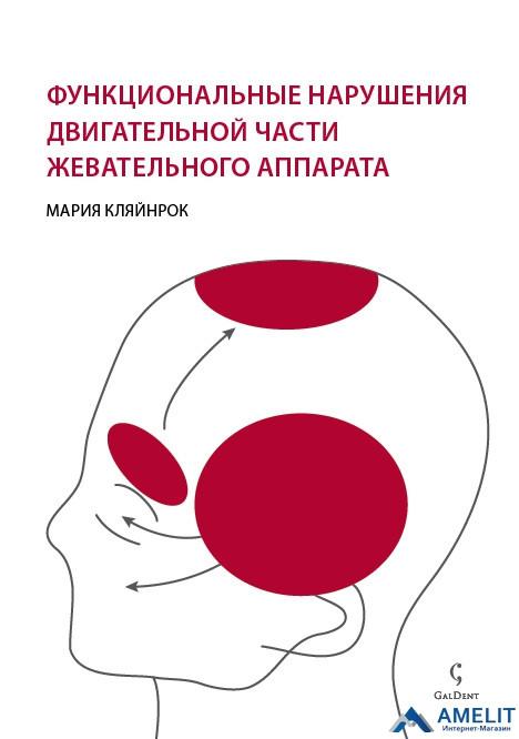 """Книга """"Функціональні порушення рухової частини жувального апарату"""""""