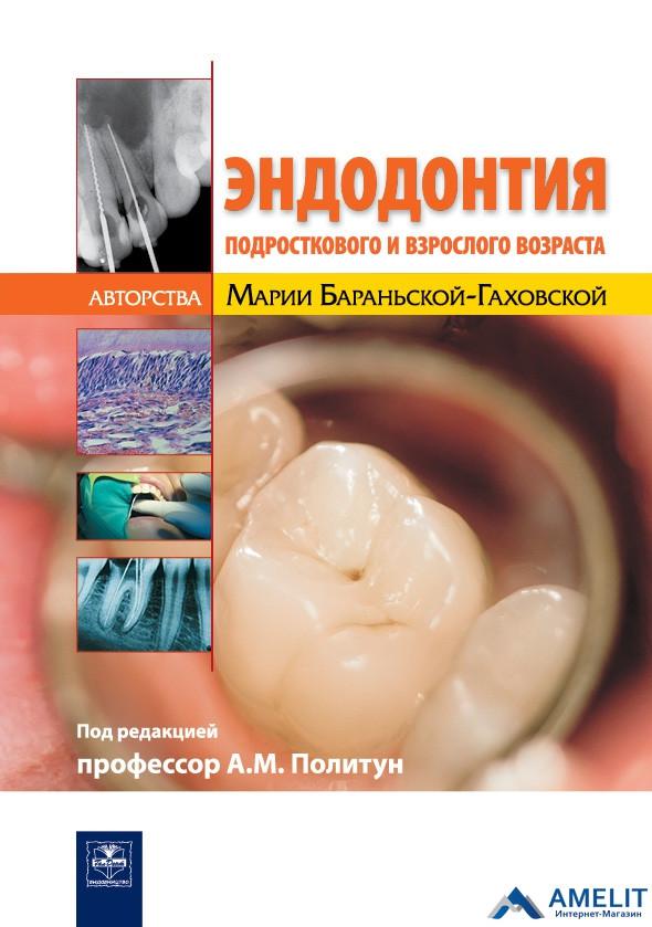 """Книга """"Эндодонтия подросткового и взрослого возраста"""""""