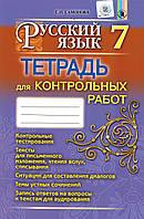Тетрадь для  контрольных робот по русскому языку, 7 класс. Самонова Е.И.